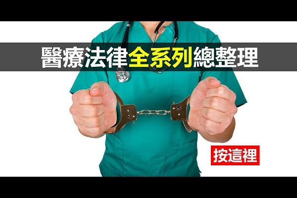 醫療法律全系列總整理